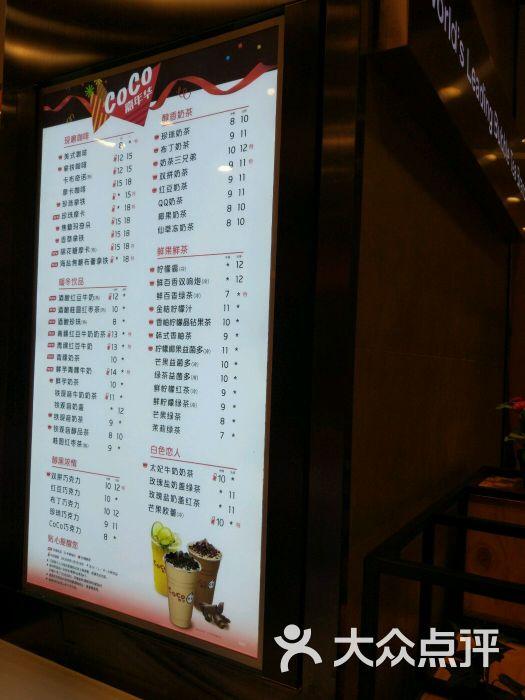 coco都可茶饮(越秀悦汇天地店)菜单图片 - 第3张