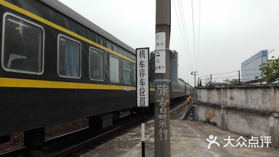 三水火车站-站台图片-佛山生活服务-大众点评网