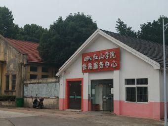 南京财经大学(桥头校区)