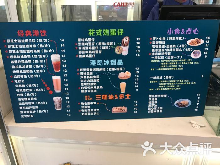 港岛冰室(德基广场店)-图片-南京美食-大众点评网