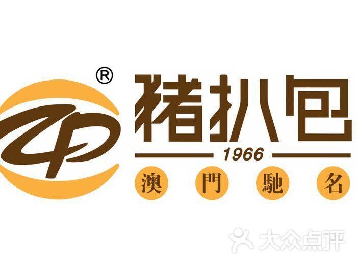 zp猪扒包(东方新天地店)图片 - 第126张图片