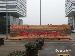 中国矿业大学国家大学科技园