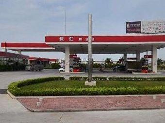 长虹加油站
