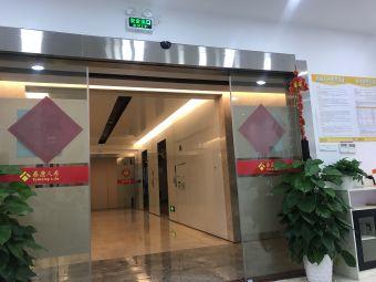 泰康人寿保险股份有限公司深圳分公司
