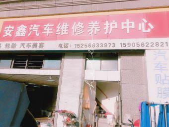 安鑫汽车维修养护中心