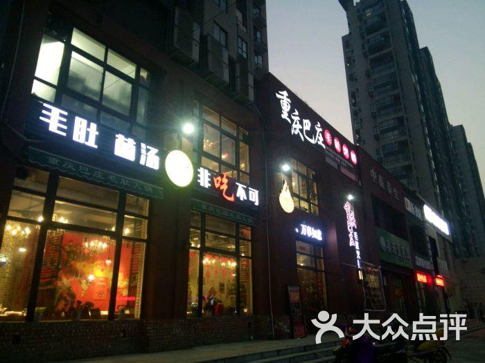 重庆巴庄火锅(学子街店)-旋转的木马没有翅膀的
