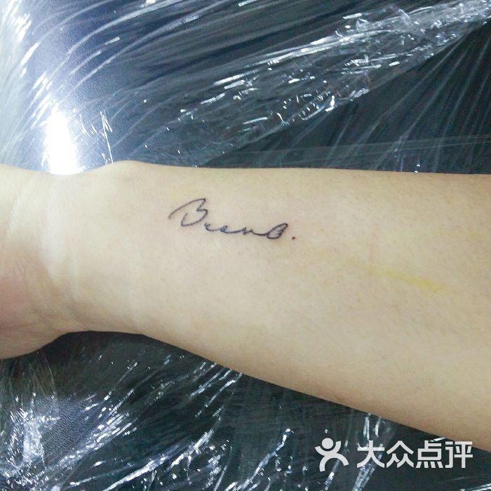 怪咖纹身刺青