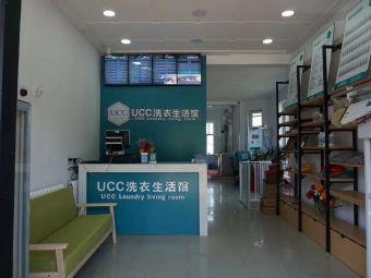 UCC洗衣生活馆