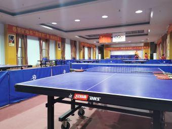 郑州星石乒乓球俱乐部