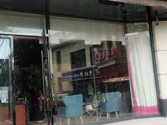 翰庭轩SPA会馆