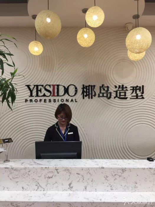 yesido椰岛造型(25店)-图片-西安丽人-大众点评网