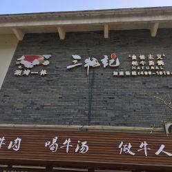 火锅 都江堰其他  中山北路  三牦记.很牛的牦牛肉(柏条河店)