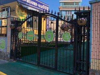 孙家疃第一幼儿园
