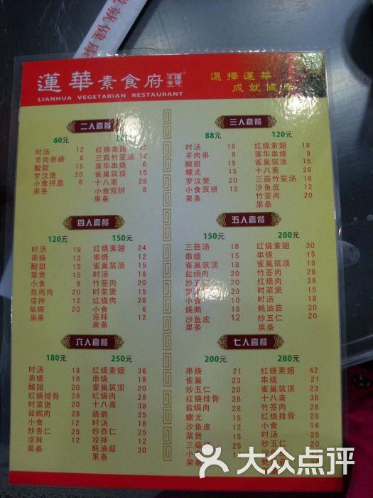 莲华素食府-菜单-价目表-菜单图片-潮州美食-大众点评