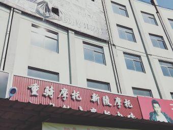 格爵三阳千禧摩托车工厂店