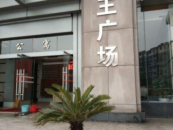地王广场写字楼