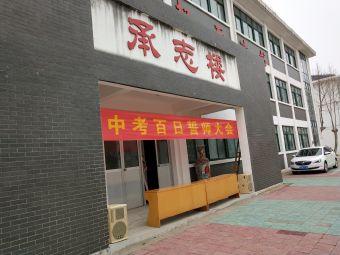 淮安市刘老庄中学