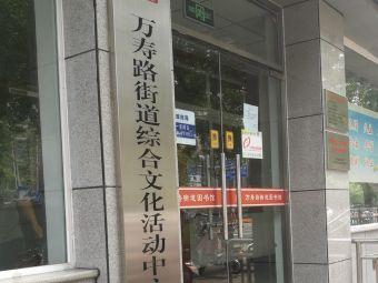 万寿路街道文化活动中心