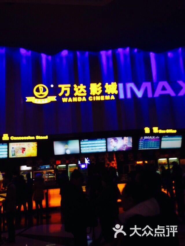 万达电影电影城(哈西店)-电影-哈尔滨国际-大众点评网d图片图片