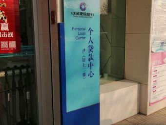 中国建设银行(清苑支行)