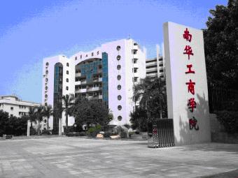 广东南华工商职业学院(清远校区)