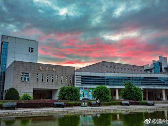 温州大学外国语学院