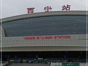 西宁站东停车场