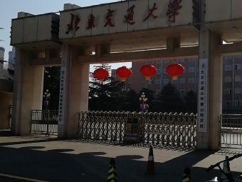 北京交通大学(北京交通大学唐山研究院)