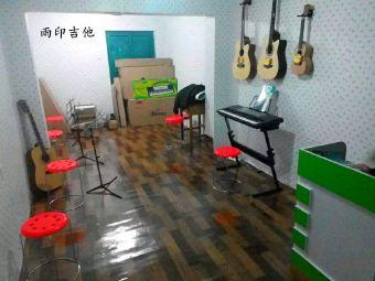 雨印乐器培训中心(雨印吉他教室)