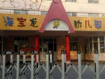 海宝龙幼儿园