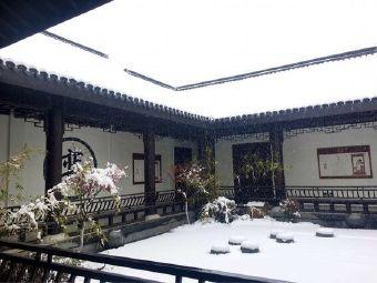南山六艺馆