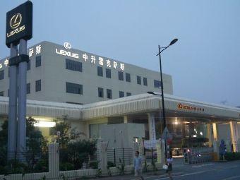 广州中升增悦雷克萨斯汽车销售服务有限公司