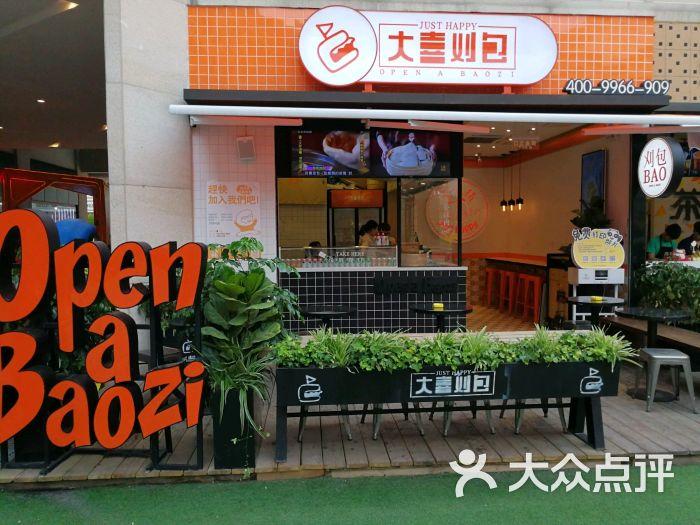大喜刈包(中华城店)-图片-厦门美食