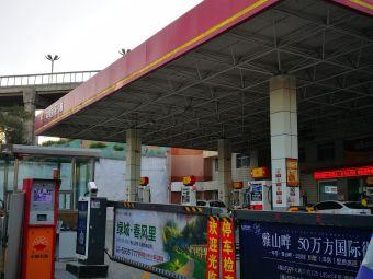 中国石油宝山路加油站