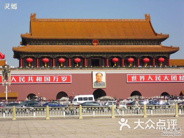 天安门广场天安门正面图片-北京其他景点-大众点评网