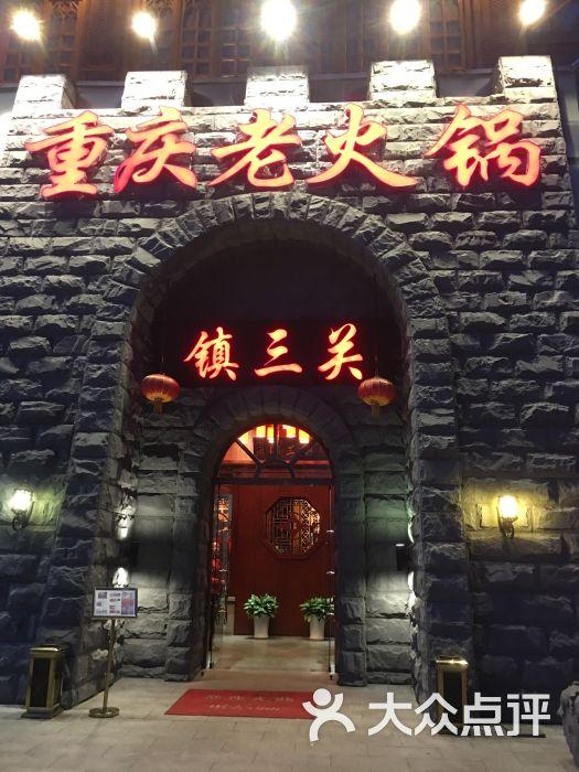 镇三关重庆老火锅(工体旗舰店)图片 - 第3123张