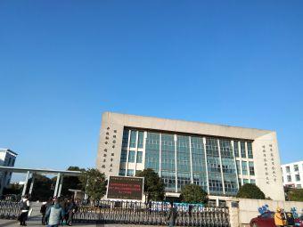 江苏省昆山第一中等专业学校