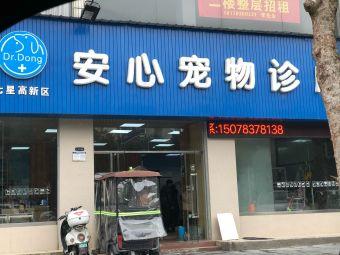 七星高新区 安心宠物诊所(育才路店)