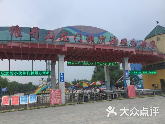 狼牙山龙门湖欢乐世界-图片-易县周边游-大众点评网