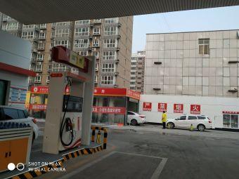 中福石油(固安站)