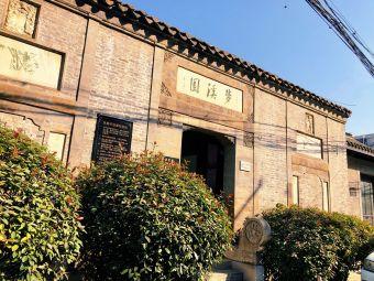 江苏科技大学附属小学临时教学点