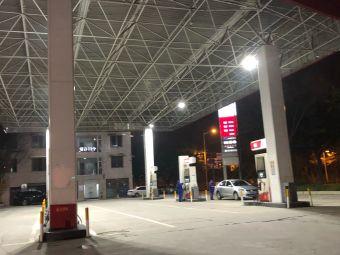 中国石化双凤加油站(双罗路)