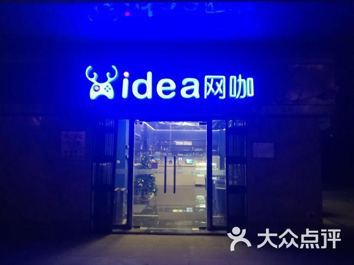 网咖门头_idea网咖门头图片 - 第7张
