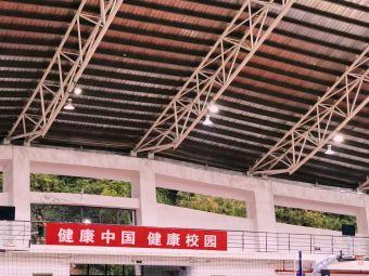 北京师范大学珠海分校体育馆