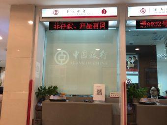 中國銀行(珠海迎宾支行)