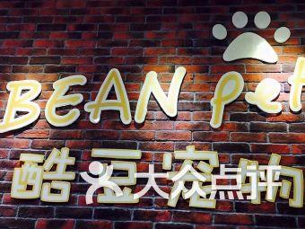 酷豆宠物(上海金桥大拇指广场店)