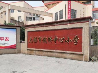 南京师范大学钱桥实验小学
