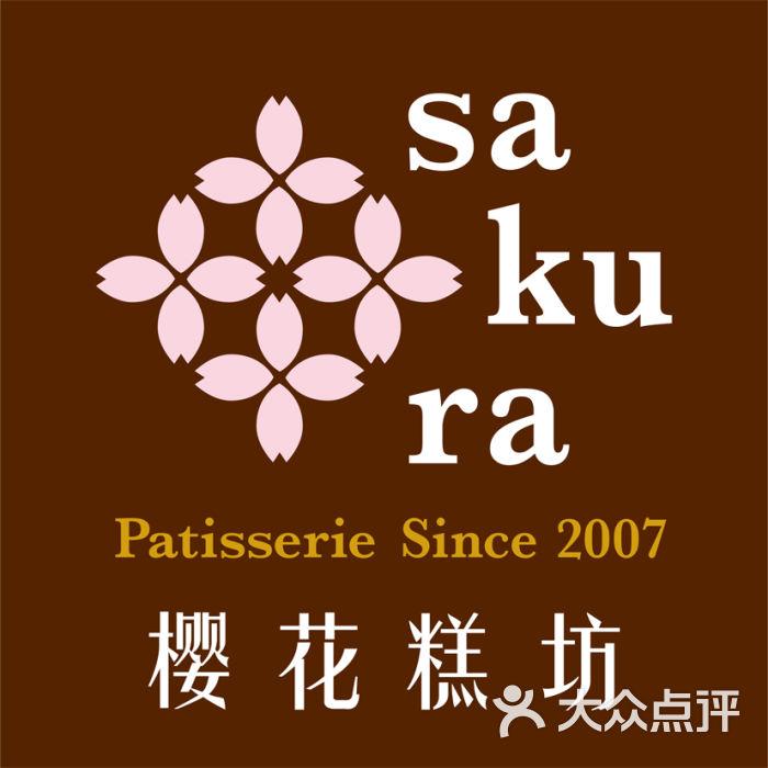 樱花糕坊(西园店)-logo图片-武汉美食-大众点评网