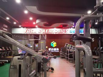 徽谷健身俱乐部