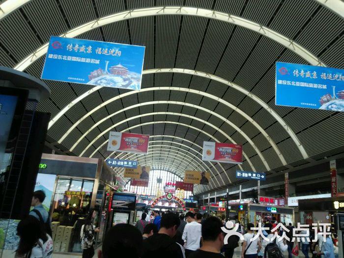 沈阳火车站怎么样,好不好的默认点评-沈阳-大众点评
